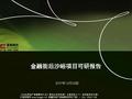 伟业_北京<font color=red>金融街</font>后沙峪地产项目可行性定位研究报告_72P_可行性分析