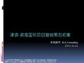 伟业_天津市津滨滨海国际项目营销策划方案_117P_媒体策略_推广策略