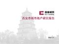 伟业顾问_西安城市房地产市场研究报告_126P_项目分析_可行性研究_城市进入