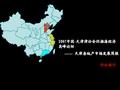 伟业顾问_天津房地产市场发展简报_28P_量价分析_整体印象_城市运营_开发策略