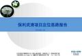 保利_天津武清房地产项目营销定位报告196p_<font color=red>思源</font>_网络营销_推广策略_媒体组合
