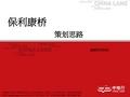 保利_广州保利康桥房地产项目营销策划思路_34P_中<font color=red>地行</font>_提升形象_客户渠道_现场销售