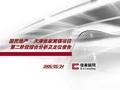 <font color=red>伟业</font>顾问国民地产天津张家窝镇项目第二阶段综合分析及定位报告