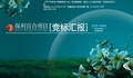 保利_北京保利百合地产项目营销竞标报告_115P年_<font color=red>思源</font>_推广策略_现场包装_公关活动