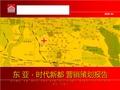 内蒙古包头东亚时代新都项目营销策划报告_48P_高层_项目定位_开盘方案_销售执行
