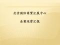 北京国际商贸汇展中心全案运营汇报_156P_概念设计_运营模式