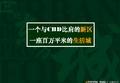 北京<font color=red>世纪</font>东方城房地产项目营销推广策划_138P_品牌包装_媒体投放_户外广告
