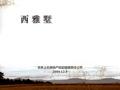 北京<font color=red>上古</font>西雅墅营销策划提案_103P_独栋别墅_产品分析_品牌传播_广告推广