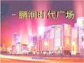 北京国美鹏润时代广场项目市场调研_67P_鹏润_项目定位_规划设计