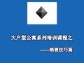 北京中广信大户型公寓销售培训课程_18页_销售技巧