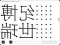 北京<font color=red>世纪</font>瑞博天津万科项目推广策略报告_57P_情景洋房_产品定位_品牌传播_营销执行