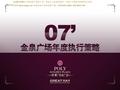 北京<font color=red>保利</font>金泉广场项目销售执行策略方案_71P_品牌传播_媒体发布_报广平面