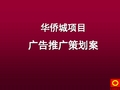 北京仁光坤德北京<font color=red>华侨城</font>地产项目策略修正案_108P_旅游商务区_形象定位_品牌推广