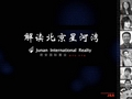 北京<font color=red>星河</font>湾详项目细案例解读_217P_规划设计_户型设计_室内装修_成本控制
