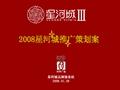 北京<font color=red>星河</font>城三期推广策划案_105P_达奇_广告策略_创意表现_现场包装