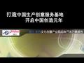 北京<font color=red>海尔</font>首钢文化创意产业园项目总体开发方案报告_62P_综合性_产业地产_前期定位