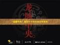 北京龙脉中央项目可行性论证分析报告_144P_项目分析_经济测算