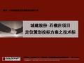 北京石榴庄项目定位策划投标方案_124p_金<font color=red>网络</font>_项目策划_规划方案_商业研究