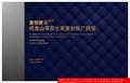 北京<font color=red>首创</font>棋盘山项目全案策划广告推广提案报告_134P_联创_别墅_德式建筑_营销推广