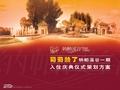 北京纳帕溪谷别墅入住庆典仪式策划方案_45P_活动目的_文化定位_执行方案_可行性控制