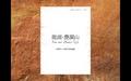 北京<font color=red>龙湖</font>滟澜山别墅项目广告推广总结报告_97P_核心价值_品牌深化_产品定位