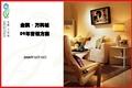 北京金隅<font color=red>万科</font>城项目营销方案库存房源价格调整报告_32P_经营计划_风险把控_销售安排