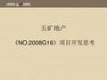 南京<font color=red>五矿</font>地产地块项目市场研究报告_56P_开发背景_地块解析_专业产品规划_设计机构