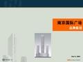 南京国际广场写字楼项目品牌规划_80P_活动促销_医疗保健_战略策划_整合传播