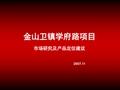 华燕置业_上海金山康城项目市场研究及产品定位建议_71P_住宅_商业_项目定位_价值评估