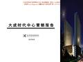 协成经纪_北京大城时代中心商业写字楼项目营销策划报告_102P_价值构建_特质提炼_销售执行