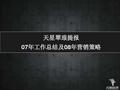 南京天星翠琅写字楼项目工作总结及营销策略_170P_小户型_精装修_策划推广_销售执行