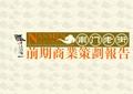 南京南门老街目商业街项目前期商业策划报告_68P_主题地位_功能分区