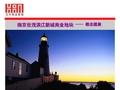 南京世茂滨江新城商业地块项目概念提案_97P_商圈现状_项目定位_推广计划_设计建议