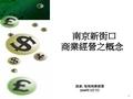 南京新街口商业项目经营概念_16P_项目分析_市场定位_操作手法_楼层配置