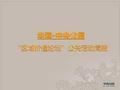 华润_武汉华润中央公园区域价值论坛公关活动方案_130P_产品描述_活动预算_传播策略