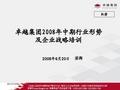 卓越集团中期行业形势及企业战略培训_67P_姜海_市场形势_政策变动_地震后影响