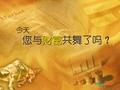 南京商铺节招商方案_30P_网络传媒_整体推广_线上线下互动_多种表现