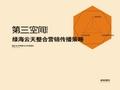 南宁绿海云天第三空间项目整合营销传播策略_118P_广告表述_围墙文案_空间展示_公关活动