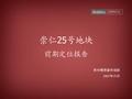 <font color=red>博思</font>堂_黑龙江崇仁25号地块项目前期定位报告_43P_住宅_市场分析_项目定位_物业建议