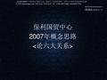 博思堂_广州<font color=red>保利</font>国贸中心写字楼项目策略提案报告_106P_项目定位_广告推广_营销执行
