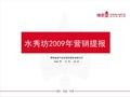 <font color=red>博思</font>堂_苏州水秀坊营销提报_92P_价格策略_广告包装_活动推广