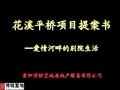 博铭置地_贵州贵阳花溪平桥项目提案书_42P_休闲度假别院_案名建议_广告推广_开盘方案