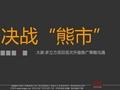 及时沟通_杭州大家多立方项目首次开盘推广策略沟通_60P_公寓住宅_价格定位_广告推广