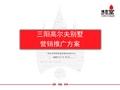 博思堂_江苏苏州三阳高尔夫别墅项目营销推广方案_179P_项目定位_社区景观_企划表现