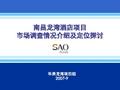 南昌龙湾酒店项目定位报告_70P_休闲度假_市场研究_功能定位_景观建议