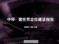 合富辉煌_湖南长沙中环壹世界商业项目策划报告_134P_城市综合体_定位建议_营销推广