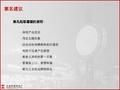 合富辉煌_山东邹平商住项目策划报告战略与定位_125P_发展战略_案例分析_购物中心