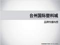 台州国际塑料城品牌传播策略方案_37p_宁波迪赛_LOGO_创意表现