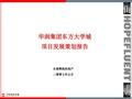 合富辉煌_<font color=red>华润</font>集团东方大学城项目发展策划报告_123P_市场研究_项目定位_经济测算