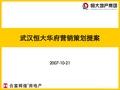 合富辉煌_武汉<font color=red>恒大</font>华府项目营销策划提案_57P_豪宅_产品形象_项目定位_推广策略